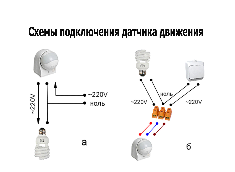 схема датчика движения через выключатель