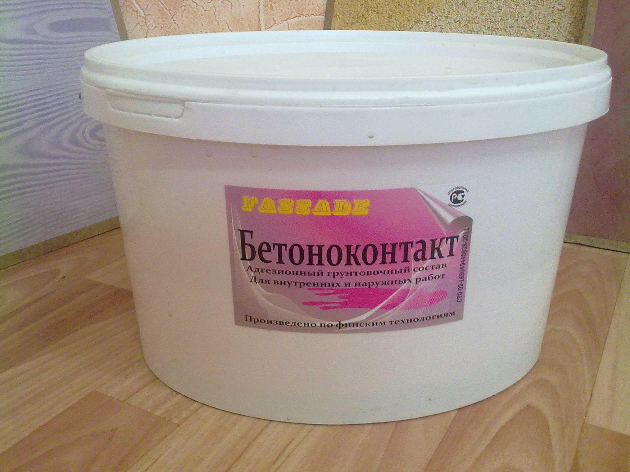 применение грунта бетоноконтакта для наружных работ в квартире