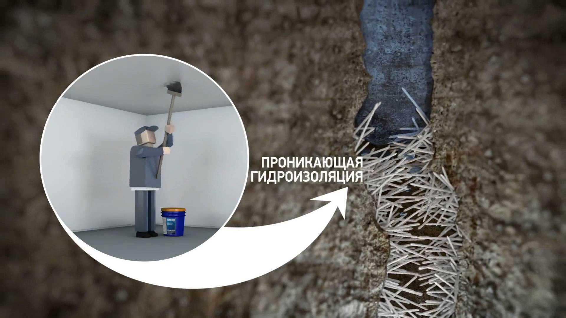 вариант гидроизоляции пола комнаты пропиткой перед стяжкой